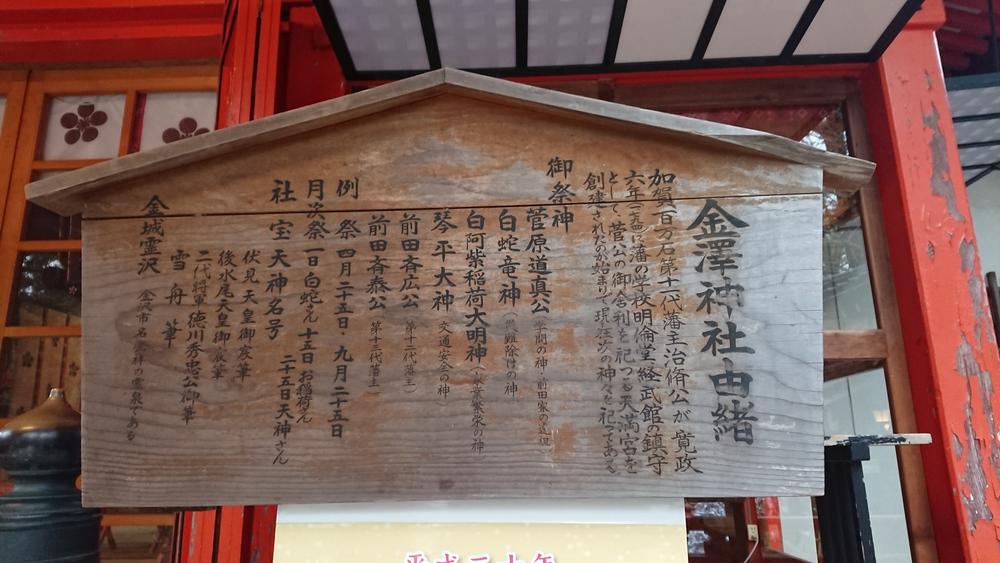 金澤神社のいわれ