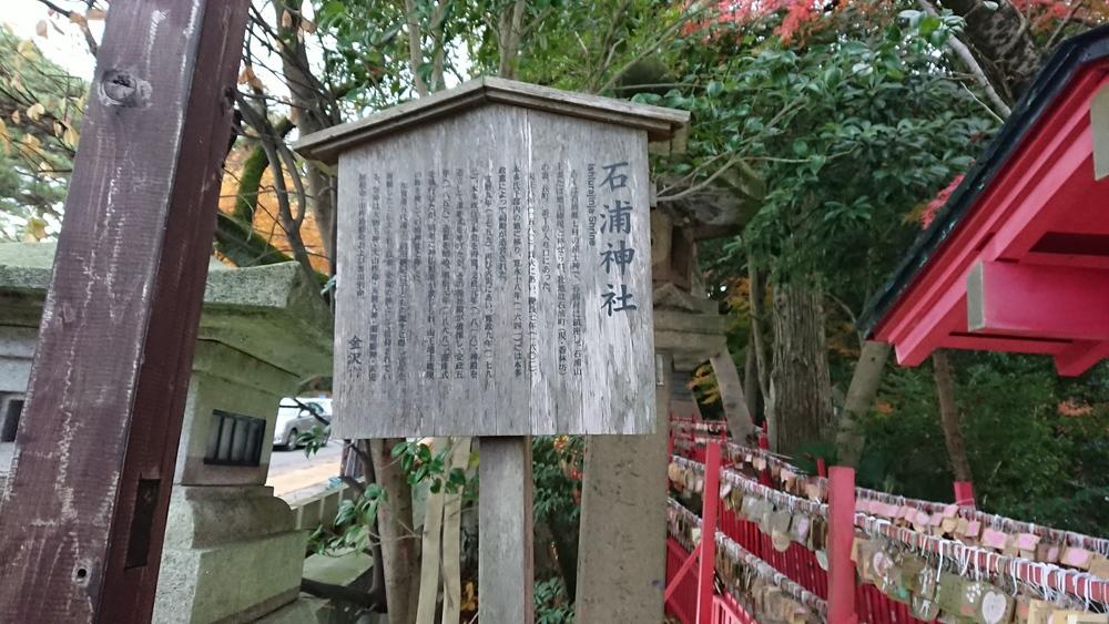 石浦神社の歴史