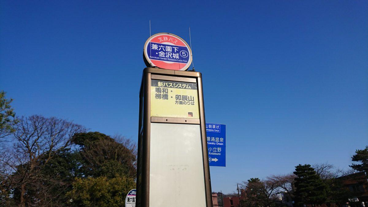金沢城公園のバス停
