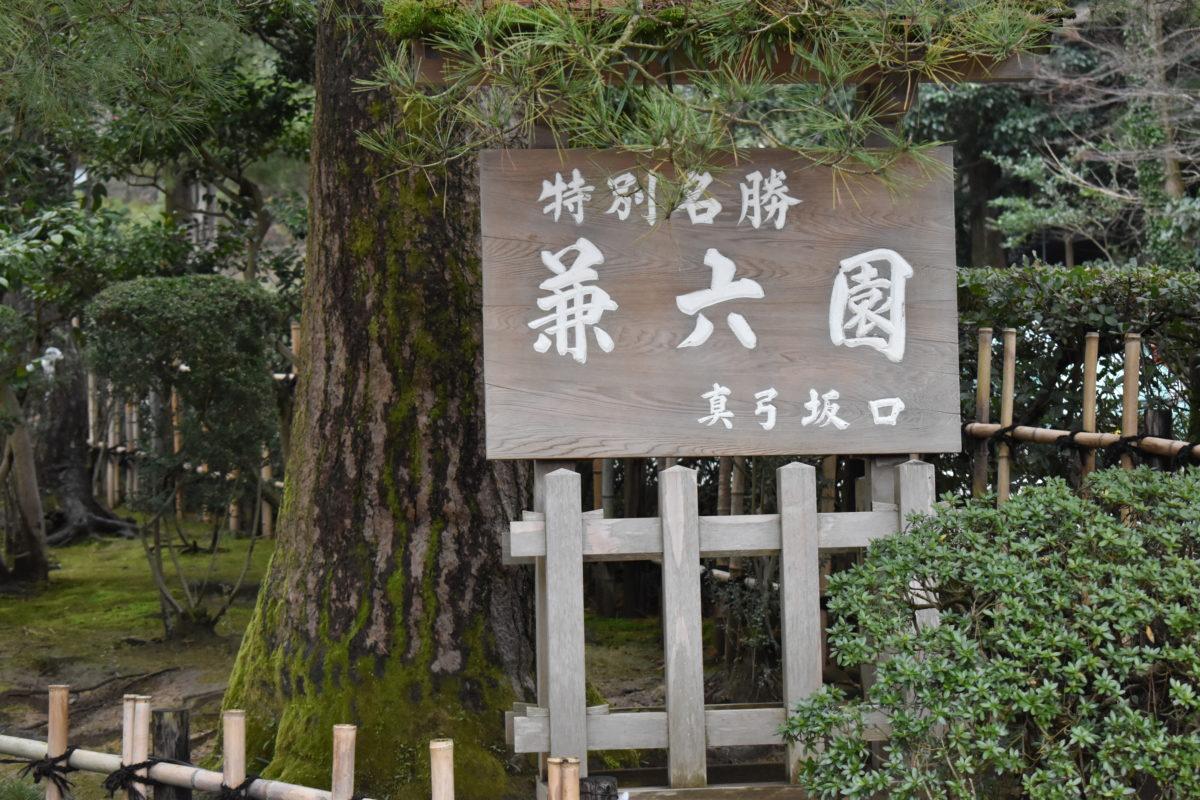 金沢の観光
