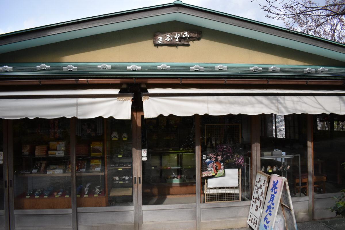 上坂口隣の寿亭(ことぶき亭)