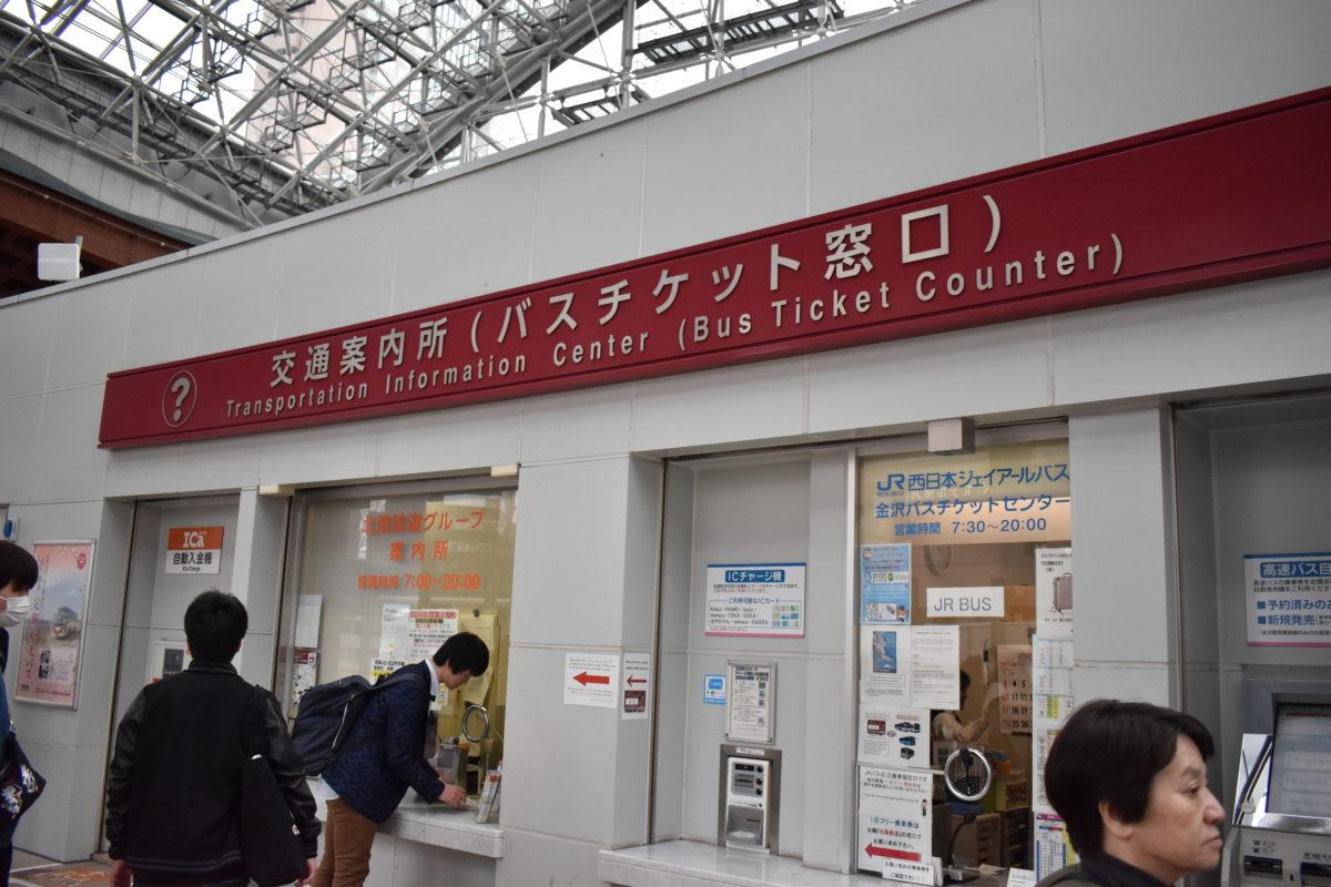 金沢駅バス停