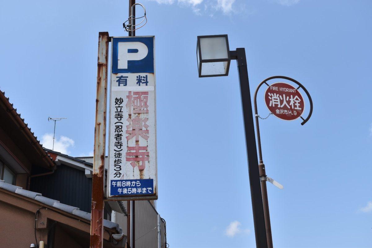 妙立寺の駐車場