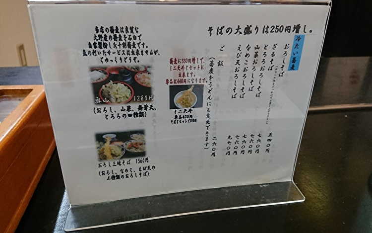 福そば本店