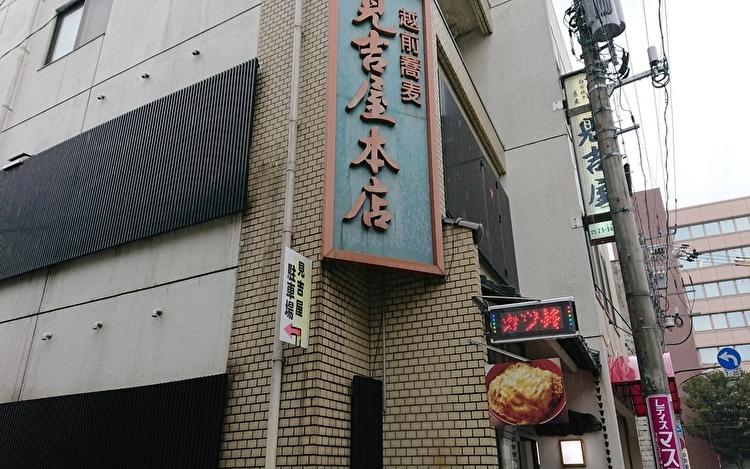 越前蕎麦 三吉屋